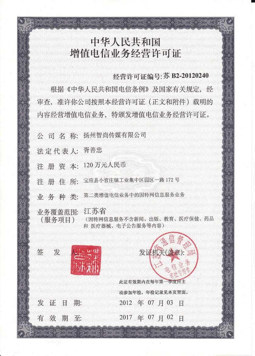 电信增值业务许可证1.jpg